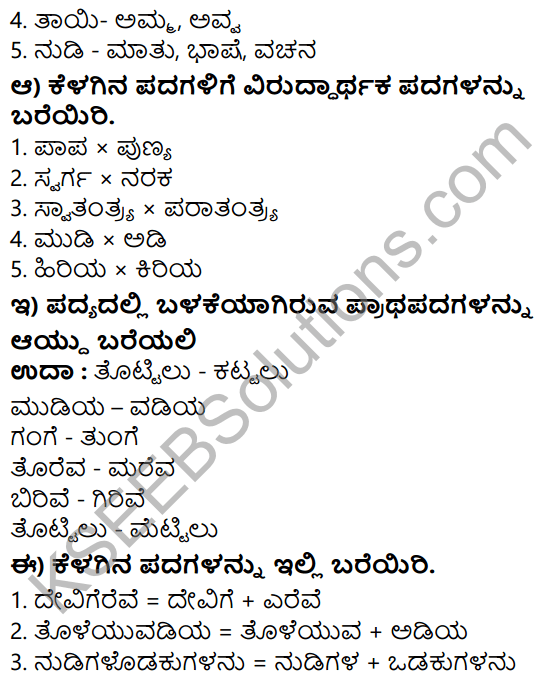 Tili Kannada Text Book Class 7 Solutions Padya Chapter 2 Bharata Bhumi Nanna Tayi 6