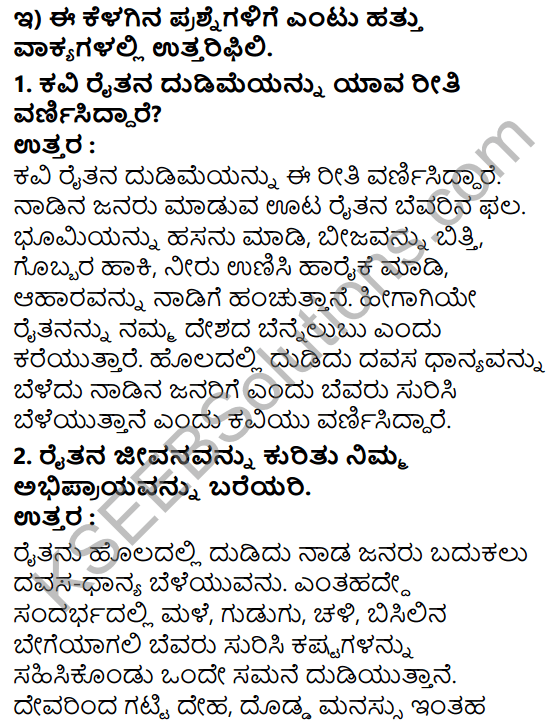 Tili Kannada Text Book Class 7 Solutions Padya Chapter 3 Annadata 5