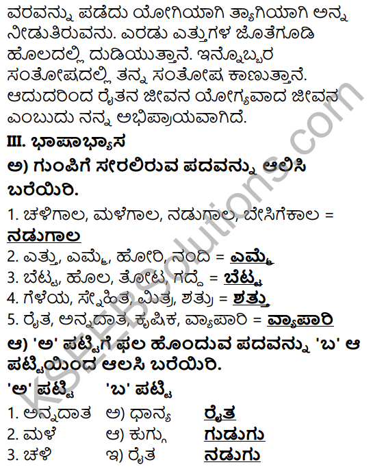 Tili Kannada Text Book Class 7 Solutions Padya Chapter 3 Annadata 6