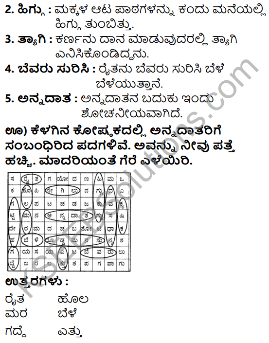 Tili Kannada Text Book Class 7 Solutions Padya Chapter 3 Annadata 8