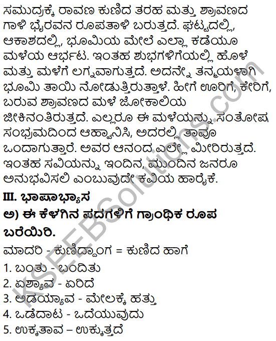 Tili Kannada Text Book Class 7 Solutions Padya Chapter 4 Shravana Banthu Kadige 6