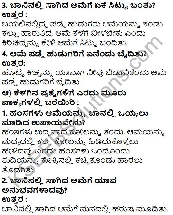 Tili Kannada Text Book Class 7 Solutions Padya Chapter 6 Jana Ame 2