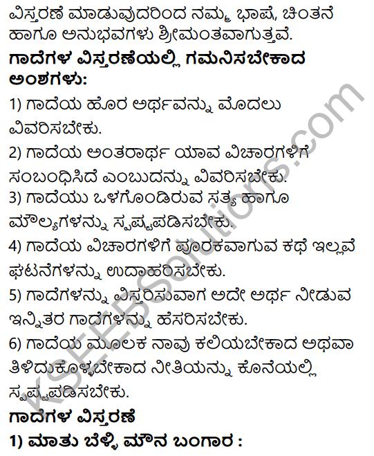 Tili Kannada Text Book Class 8 Saiddhantika Vyakarana Gadegalu 2