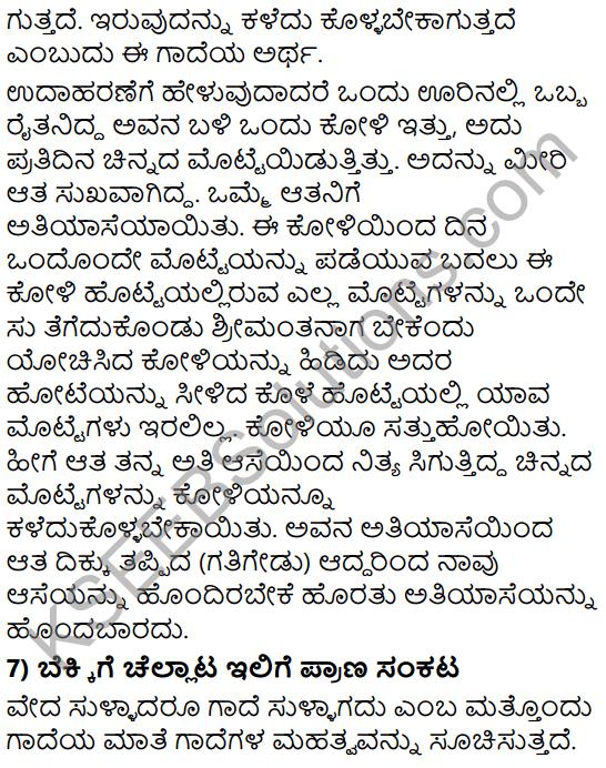 Tili Kannada Text Book Class 8 Saiddhantika Vyakarana Gadegalu 9