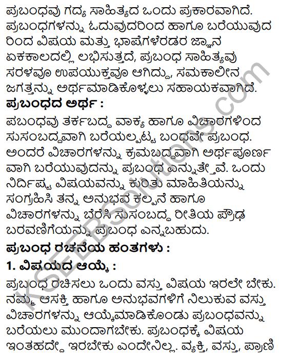 Tili Kannada Text Book Class 8 Saiddhantika Vyakarana Prabandhagalu 1