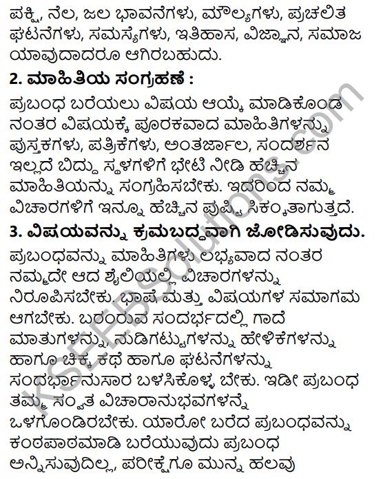 Tili Kannada Text Book Class 8 Saiddhantika Vyakarana Prabandhagalu 2