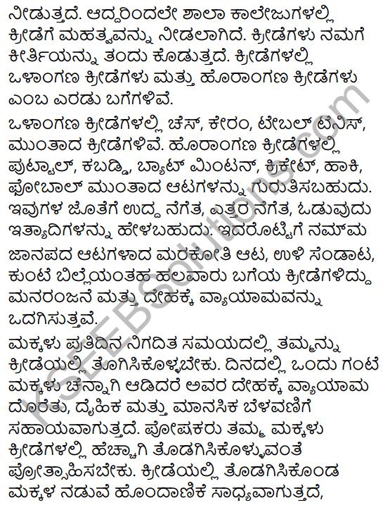 Tili Kannada Text Book Class 8 Saiddhantika Vyakarana Prabandhagalu 5