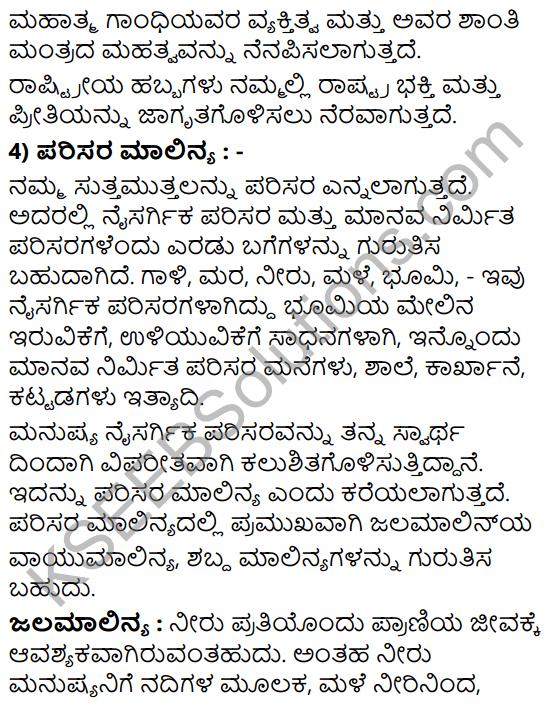 Tili Kannada Text Book Class 8 Saiddhantika Vyakarana Prabandhagalu 8