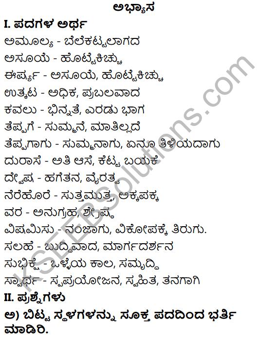 Tili Kannada Text Book Class 8 Solutions Gadya Chapter 1 Buddhana Salahe 1