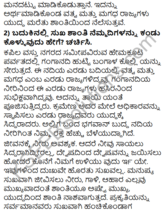 Tili Kannada Text Book Class 8 Solutions Gadya Chapter 1 Buddhana Salahe 6