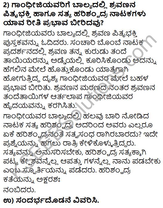 Tili Kannada Text Book Class 8 Solutions Gadya Chapter 3 Gandhijiya Balya 7