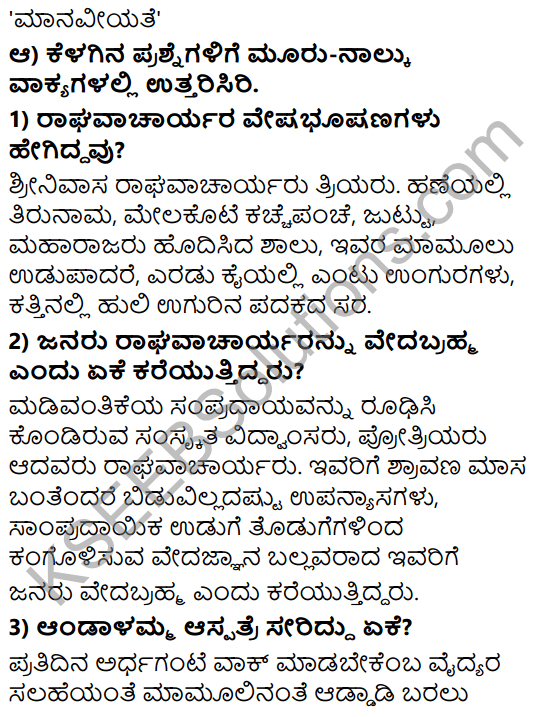 Tili Kannada Text Book Class 8 Solutions Gadya Chapter 5 Blood Group 3