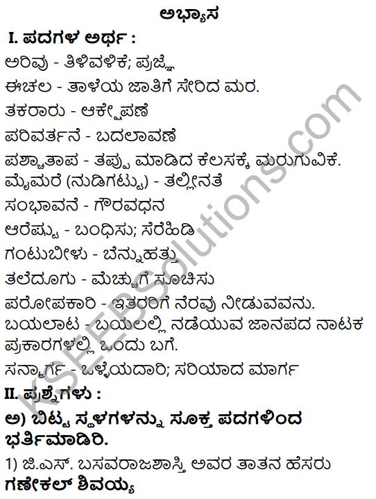 Tili Kannada Text Book Class 8 Solutions Gadya Chapter 6 Parivartan 1