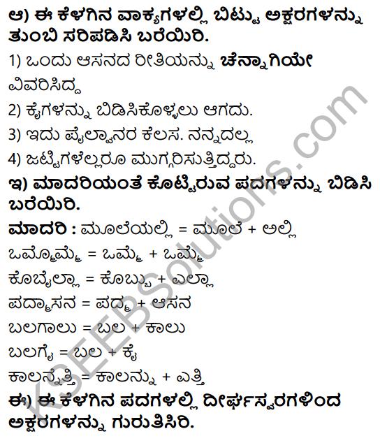 Tili Kannada Text Book Class 8 Solutions Gadya Chapter 8 Asanada Mele Asana 9