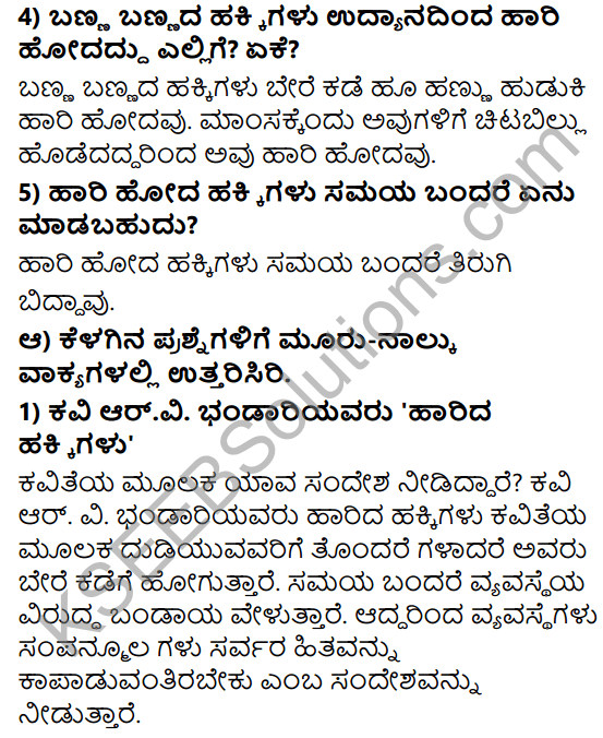 Tili Kannada Text Book Class 8 Solutions Padya Chapter 2 Harida Hakkigalu 2