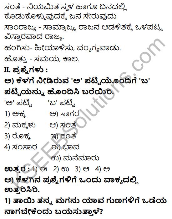 Tili Kannada Text Book Class 8 Solutions Padya Chapter 3 Jyotiye Agu Jagakella 2