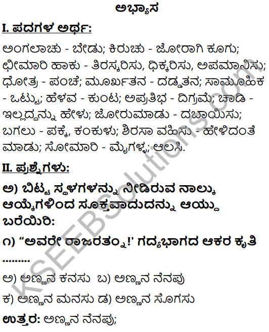 Tili Kannada Text Book Class 9 Solutions Gadya Bhaga Chapter 1 Avare Rajaratnam! 1