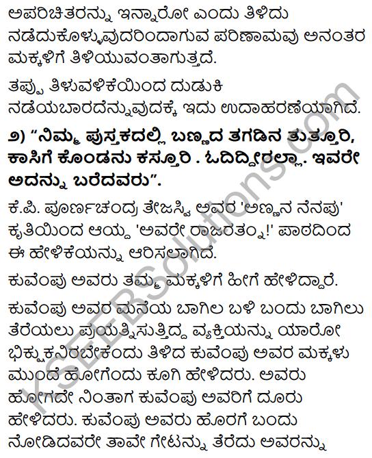 Tili Kannada Text Book Class 9 Solutions Gadya Bhaga Chapter 1 Avare Rajaratnam! 11