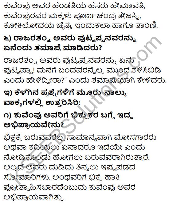 Tili Kannada Text Book Class 9 Solutions Gadya Bhaga Chapter 1 Avare Rajaratnam! 4