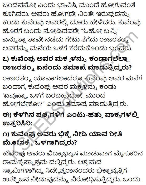 Tili Kannada Text Book Class 9 Solutions Gadya Bhaga Chapter 1 Avare Rajaratnam! 7