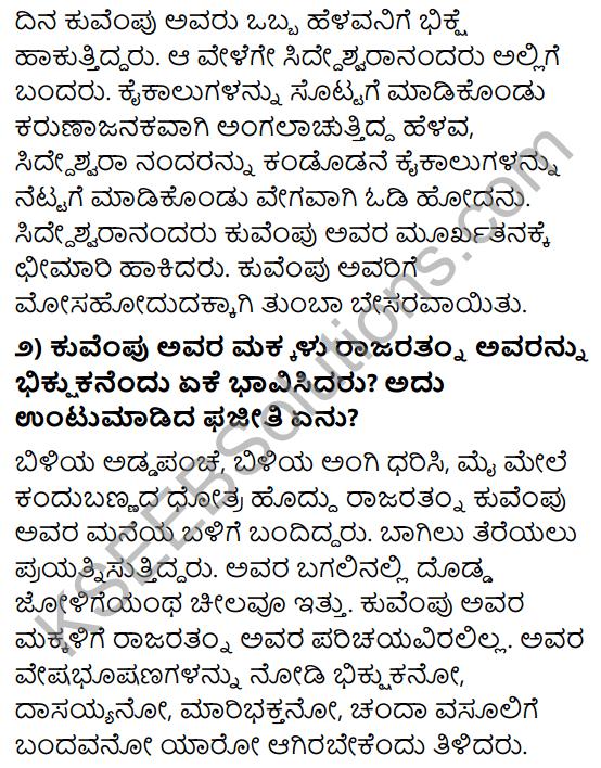 Tili Kannada Text Book Class 9 Solutions Gadya Bhaga Chapter 1 Avare Rajaratnam! 8