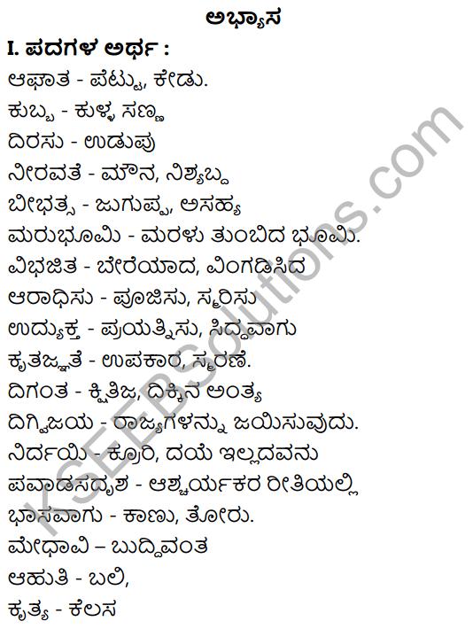 Tili Kannada Text Book Class 9 Solutions Gadya Chapter 2 Kanasu Mattu Sandesha 1