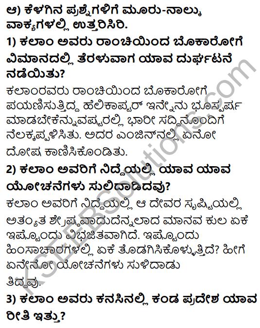 Tili Kannada Text Book Class 9 Solutions Gadya Chapter 2 Kanasu Mattu Sandesha 3