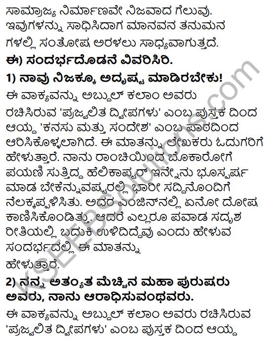 Tili Kannada Text Book Class 9 Solutions Gadya Chapter 2 Kanasu Mattu Sandesha 8
