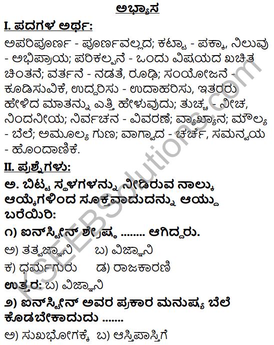 Tili Kannada Text Book Class 9 Solutions Gadya Chapter 7 Einsṭein Mattu Devaru 1