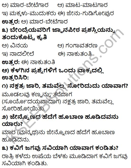 Tili Kannada Text Book Class 9 Solutions Padya Chapter 1 Belagu Jaava 2