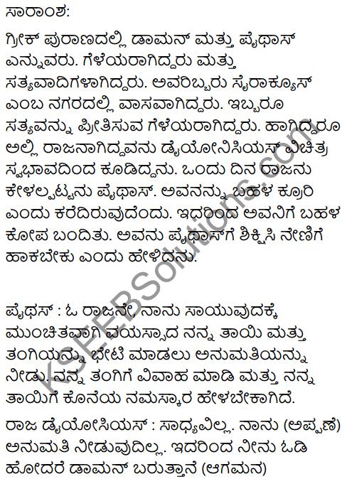 True Friendship Summary In Kannada 1