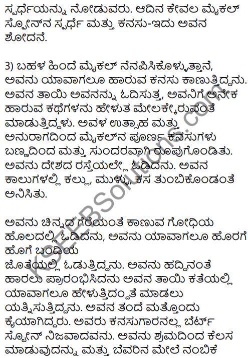 True Height Summary in Kannada 2