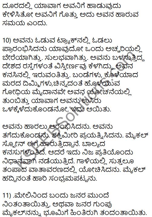 True Height Summary in Kannada 6