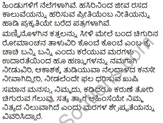 Tugi Tugi Maragale Summary in Kannada 4