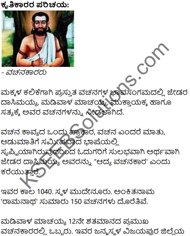 Vachanagala Bhavasangama Summary in Kannada 1