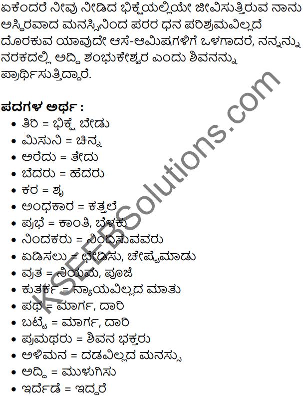 Vachanagala Bhavasangama Summary in Kannada 5