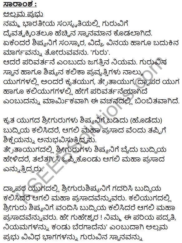 Vachanamrut Summary in Kannada 1