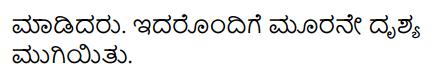 Veera Rani Keladi Summary in Kannada 7