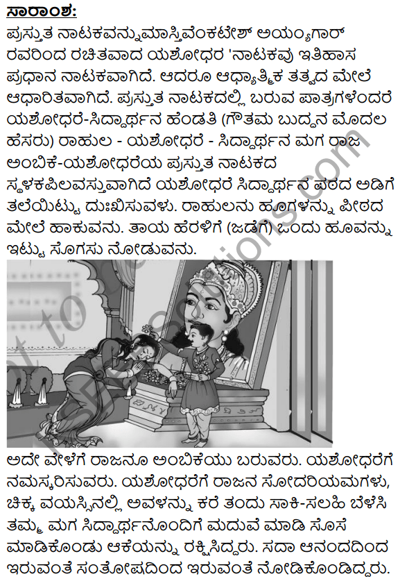 Yashodhare Summary in Kannada 1