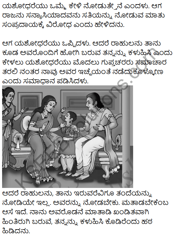 Yashodhare Summary in Kannada 3