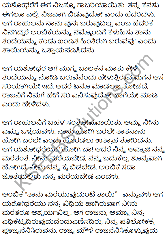 Yashodhare Summary in Kannada 4