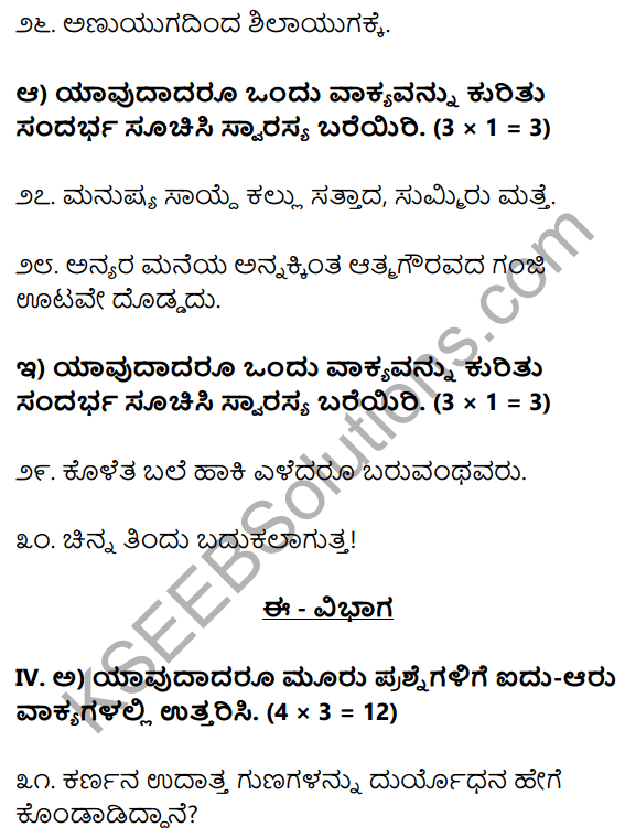 1st PUC Kannada Model Question Paper 5 for Practice image - 12