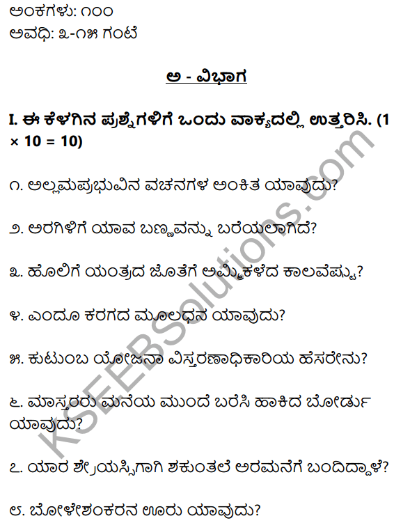 1st PUC Kannada Model Question Paper 5 for Practice image - 17