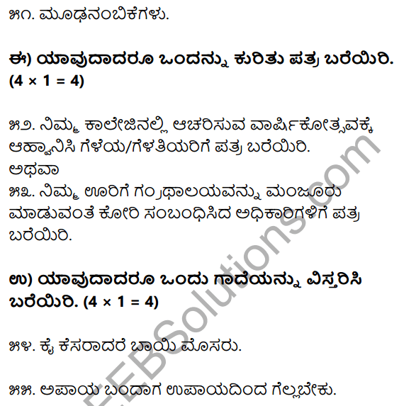 1st PUC Kannada Model Question Paper 5 for Practice image - 8