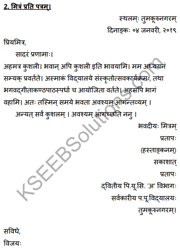 2nd PUC Sanskrit Workbook Answers पत्रलेखनम् 4