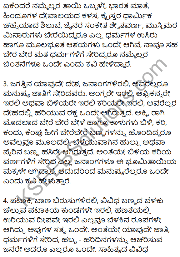 Bhumitaya Kudigalu Summary in Kannada 2