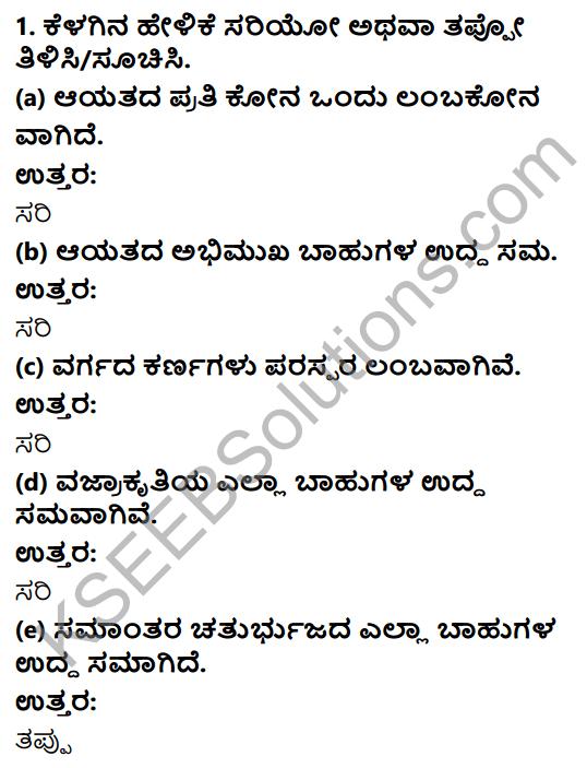 KSEEB Solutions for Class 6 Maths Chapter 5 Prathamika Akrutigala Tiluvalike Ex 5.7 1