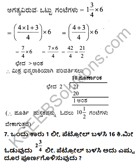 KSEEB Solutions for Class 7 Maths Chapter 2 Bhinnarashigalu Mattu Dasamansagalu Ex 2.3 15