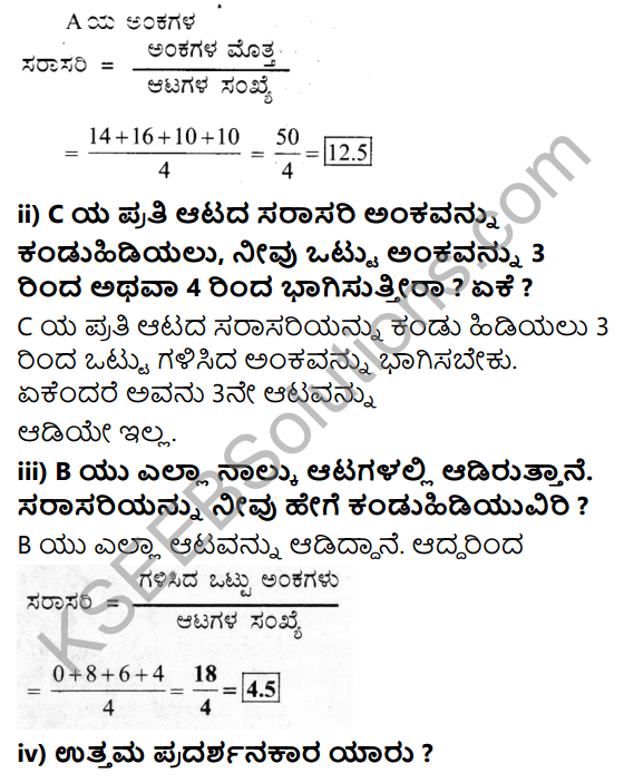 KSEEB Solutions for Class 7 Maths Chapter 3 Dattamgala Nirvahane Ex 3.1 3