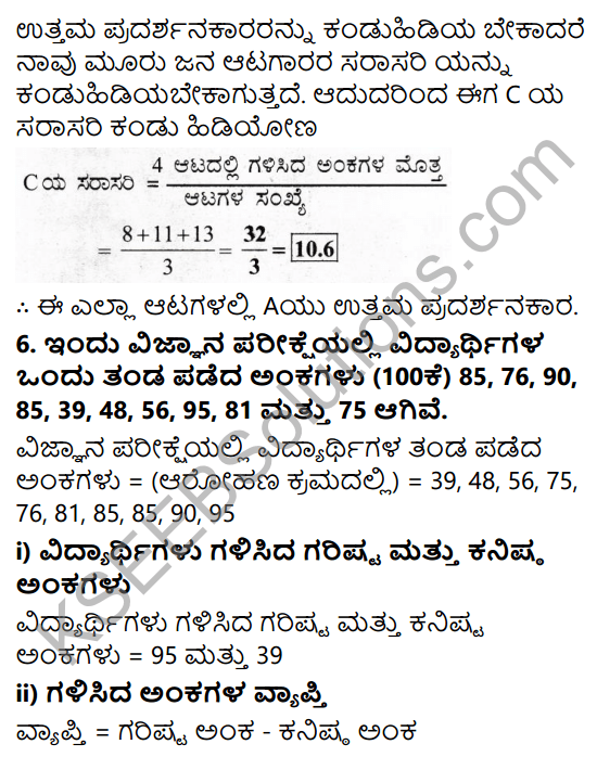 KSEEB Solutions for Class 7 Maths Chapter 3 Dattamgala Nirvahane Ex 3.1 5